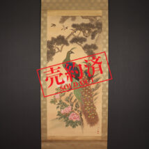 【売約済】<上田耕甫>大幅 松下孔雀牡丹図
