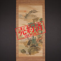 【売約済】<野村文挙>大幅 蓬莱山図