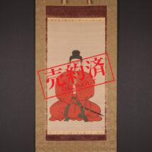 【売約済】<湯川松堂>大幅 聖徳太子像