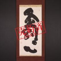 【売約済】<山田無文>大幅 書「金剛心」竹屋町一文字