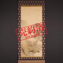 【売約済】<菊池芳文>蓬莱山図