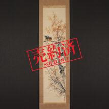 【売約済】<篁牛人>秋景花鳥図