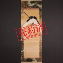 【売約済】<望月玉渓>舞鶴図 望月玉成描き表具